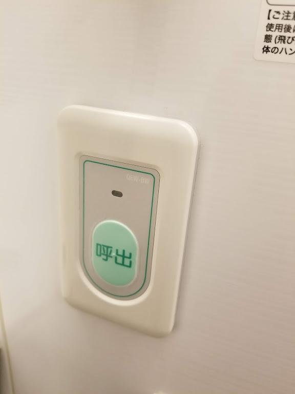 浴室呼び出しボタン