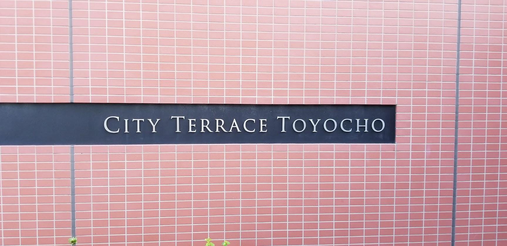 シティテラス東陽町の館銘板