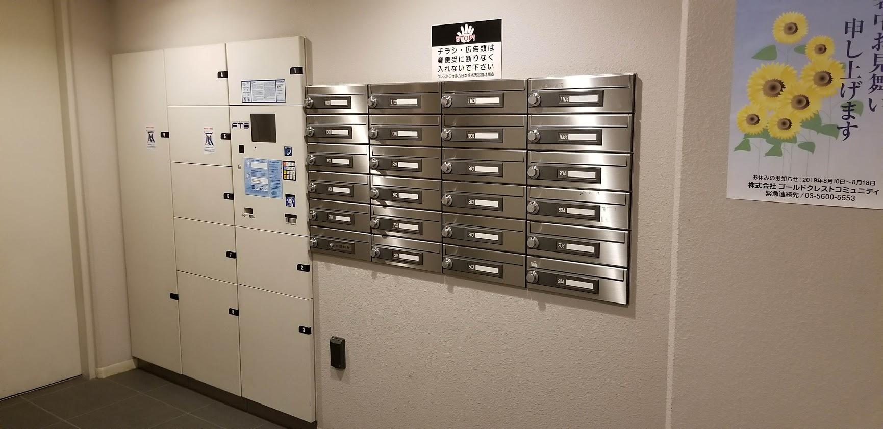 クレストフォルム日本橋水天宮のメールボックスと宅配ボックス