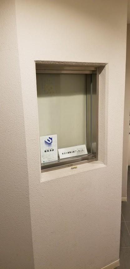 クレストフォルム日本橋水天宮の管理人室