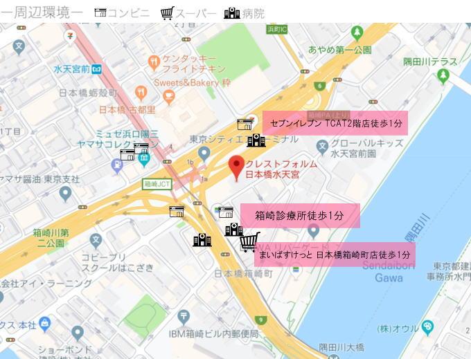 クレストフォルム日本橋水天宮の周辺地図