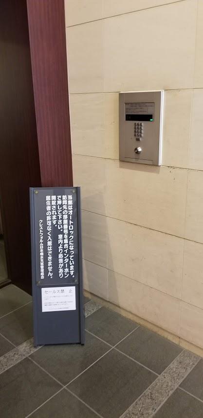 クレストフォルム日本橋水天宮のオートロック