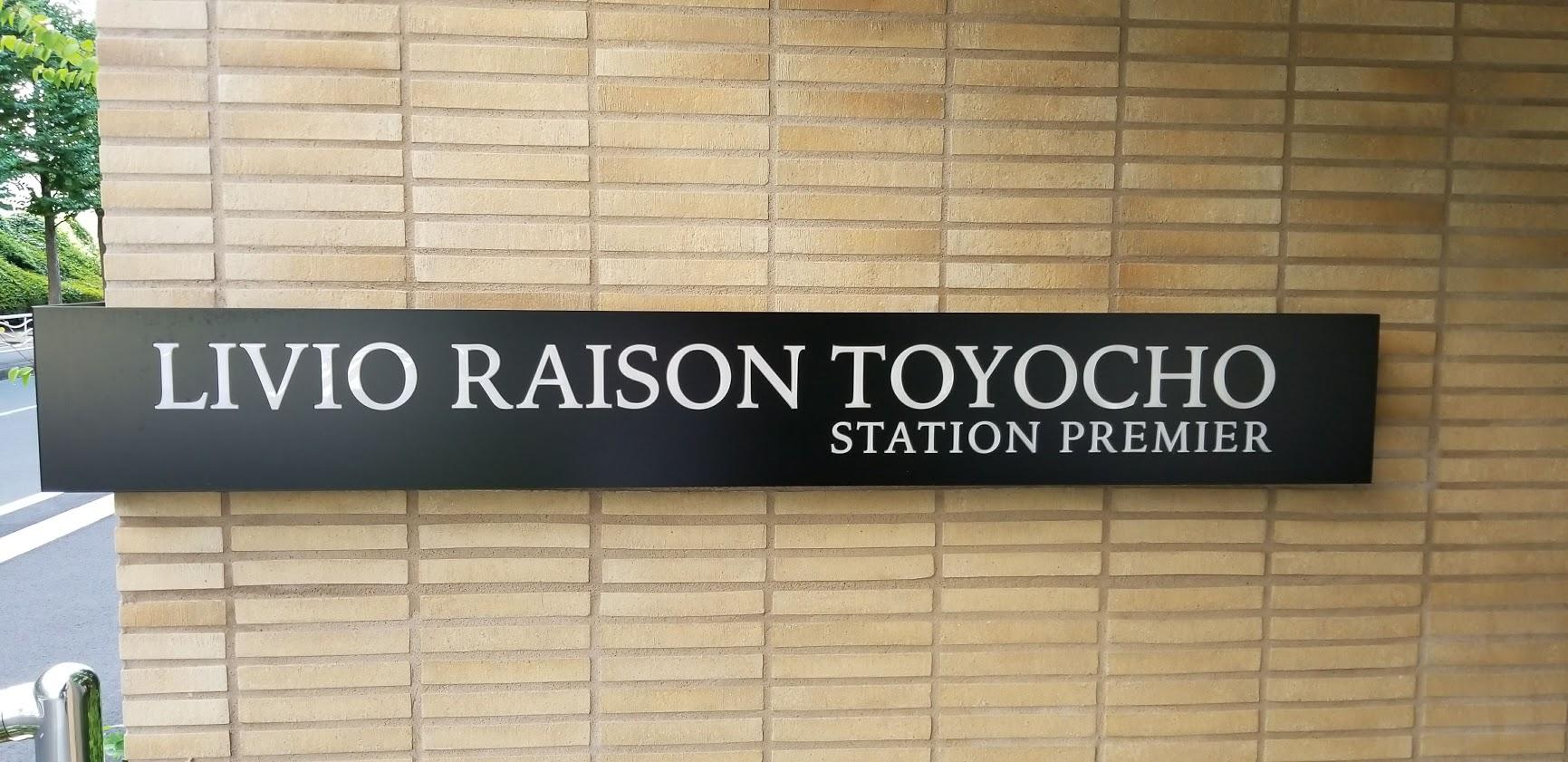 リビオレゾン東陽町ステーションプレミアの館銘板