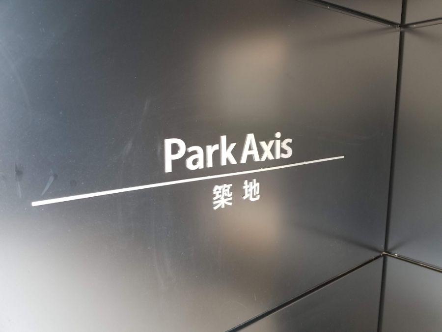 パークアクシス築地の高級賃貸マンションを内見紹介
