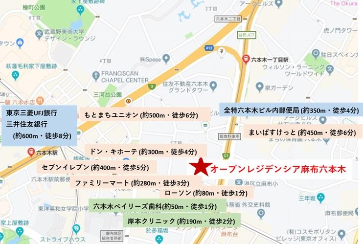 オープンレジデンシア麻布六本木 周辺地図
