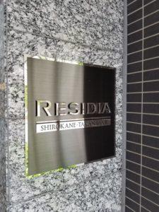 レシディア白金高輪Ⅱ エントランス