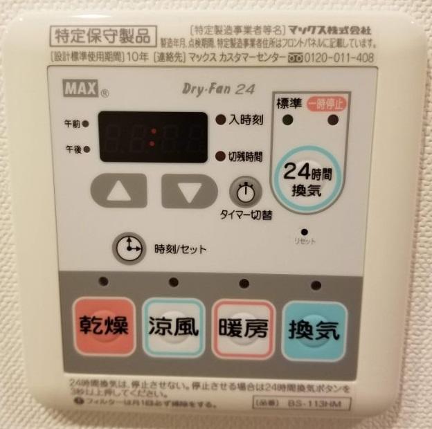 レシディア白金高輪Ⅱ 浴室乾燥機