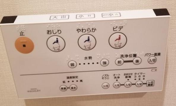 パークハビオ飯田橋 シャワートイレ操作パネル