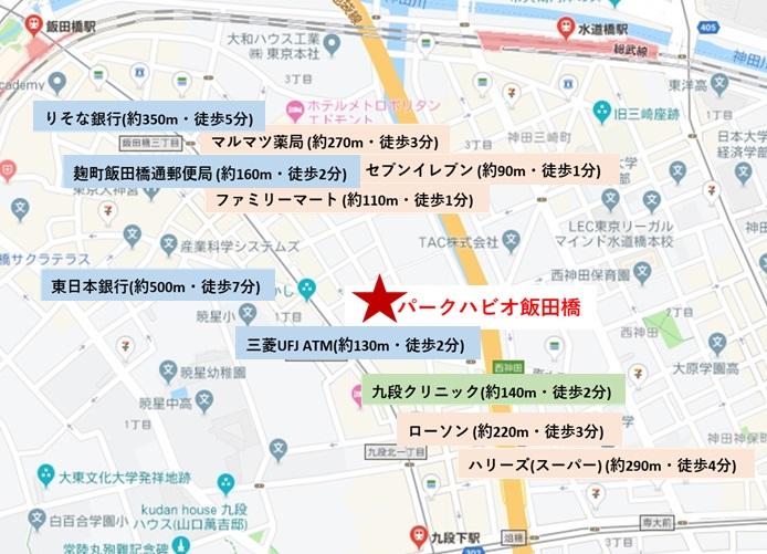パークハビオ飯田橋 周辺地図